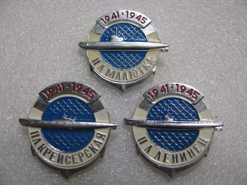 значки с подводными лодками