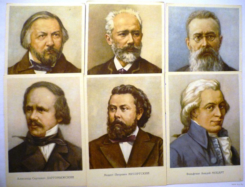 Открытки с композиторами
