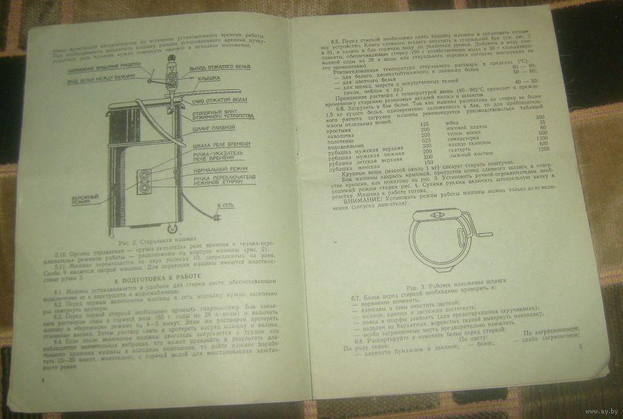 стиральная машина рига 17 инструкция