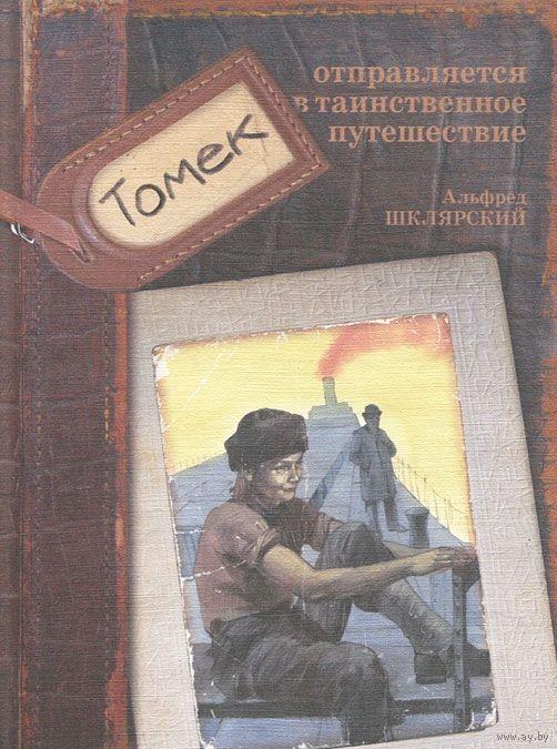 Скачать книги альфреда шклярского бесплатно