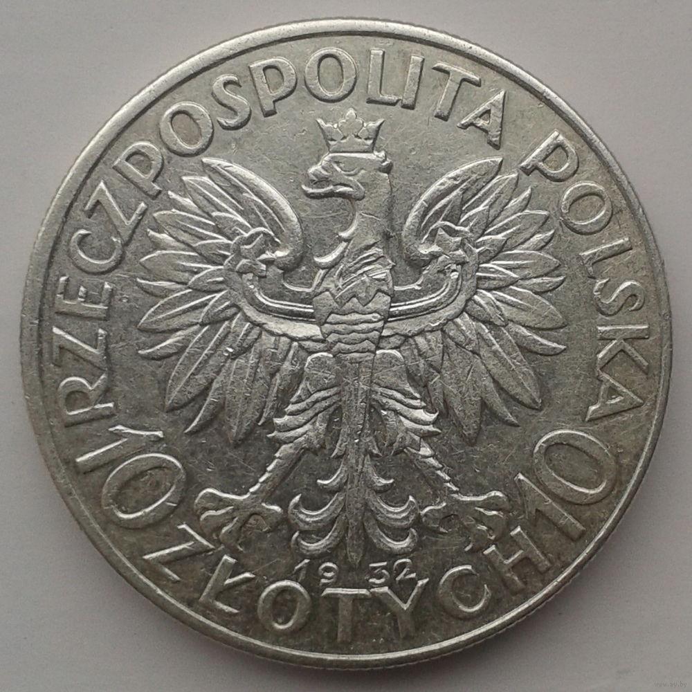 10 злотых 1932 цена 1893 какой век