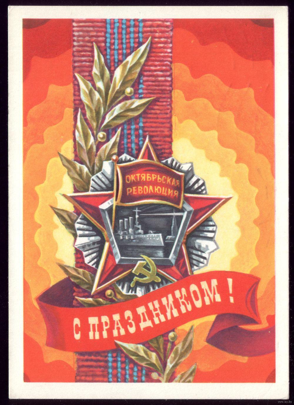 Открытки октябрьской революции