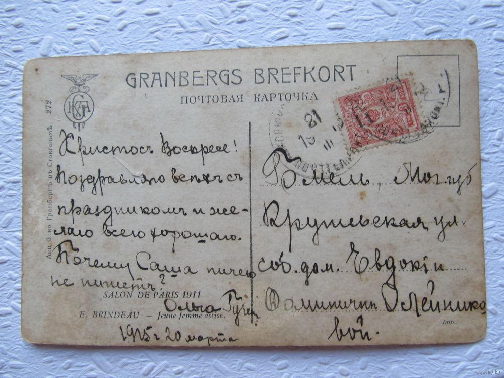 Подписать почтовые открытки 25