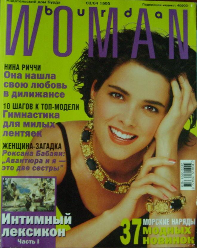 0f96f179fd06 Глянцевый журнал