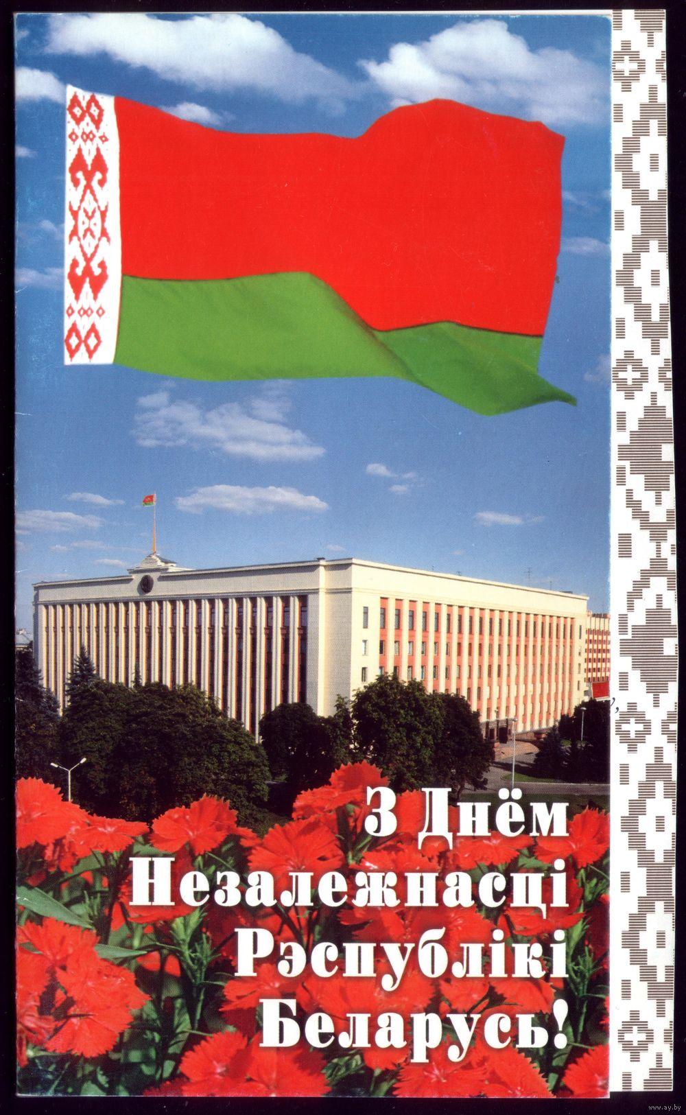 Открытки день независимости белоруссии