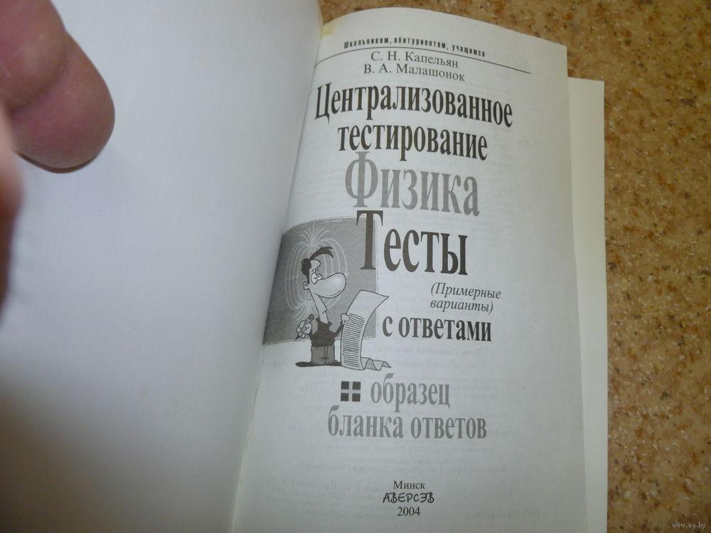 решебник на пособие к цт по физике капельян малашонок