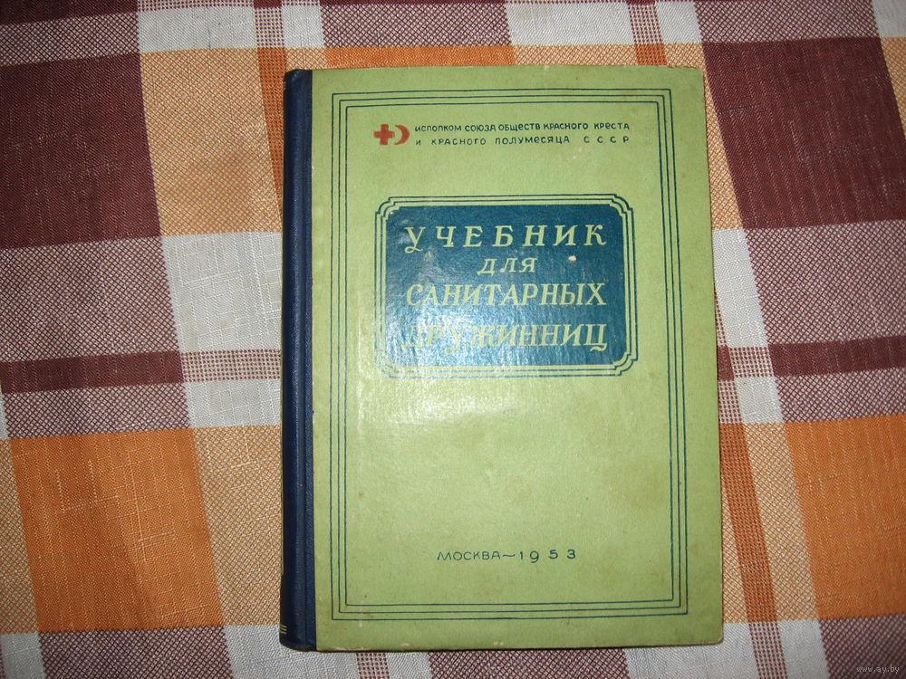 Учебник Для Подготовки Санитарных Дружин