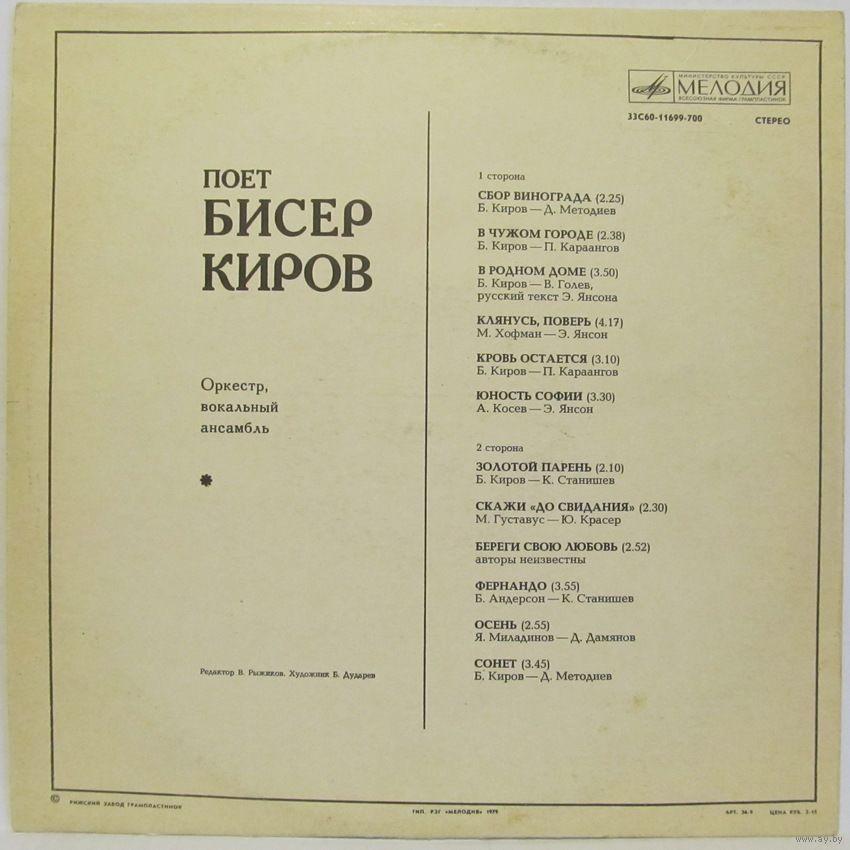 Бисер киров тексты песни