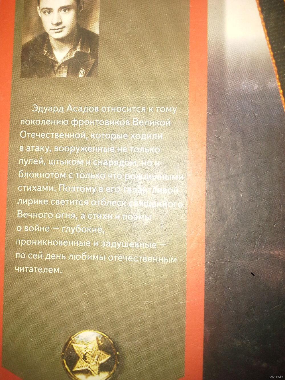Стих о войне эдуарда асадова
