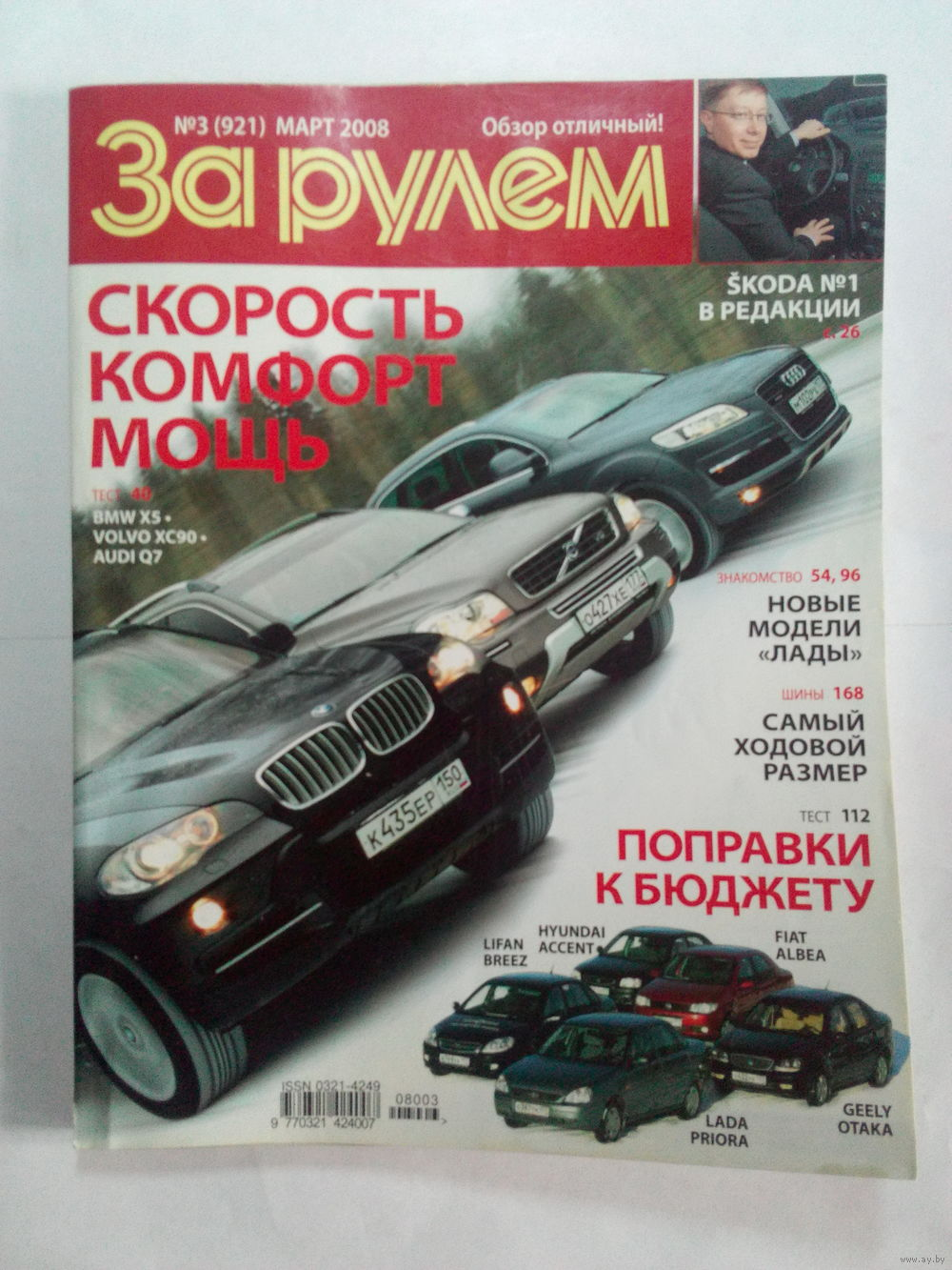 Журнал за рулем наш конкурс
