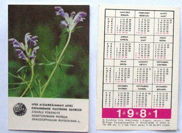 лунный календарь на 1967