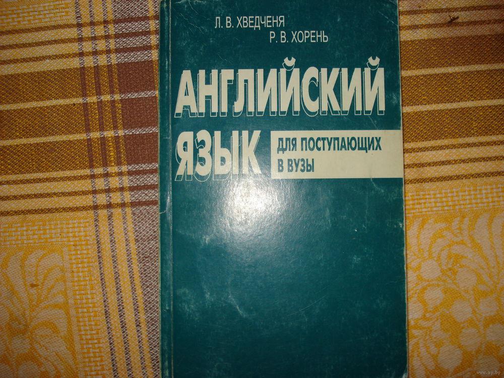 Л.в.хведченя р.в.хорень решебник