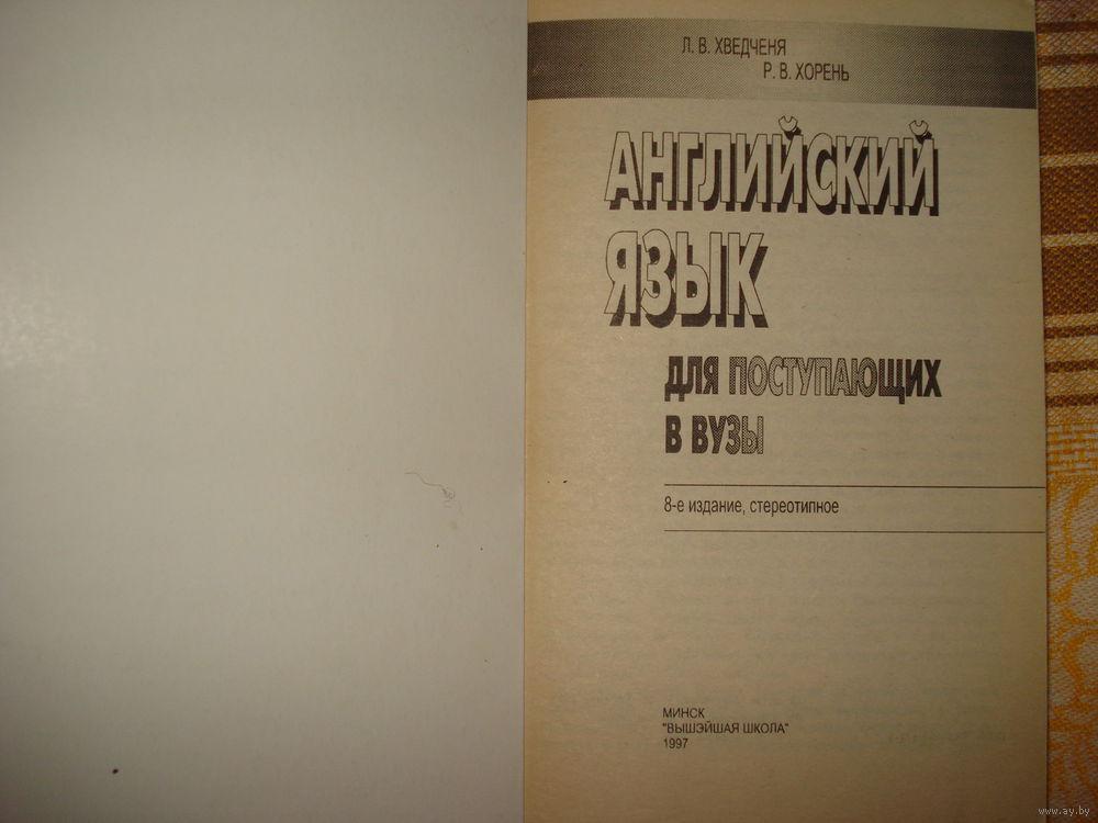 Решебник л.в.хведченя р.в.хорень