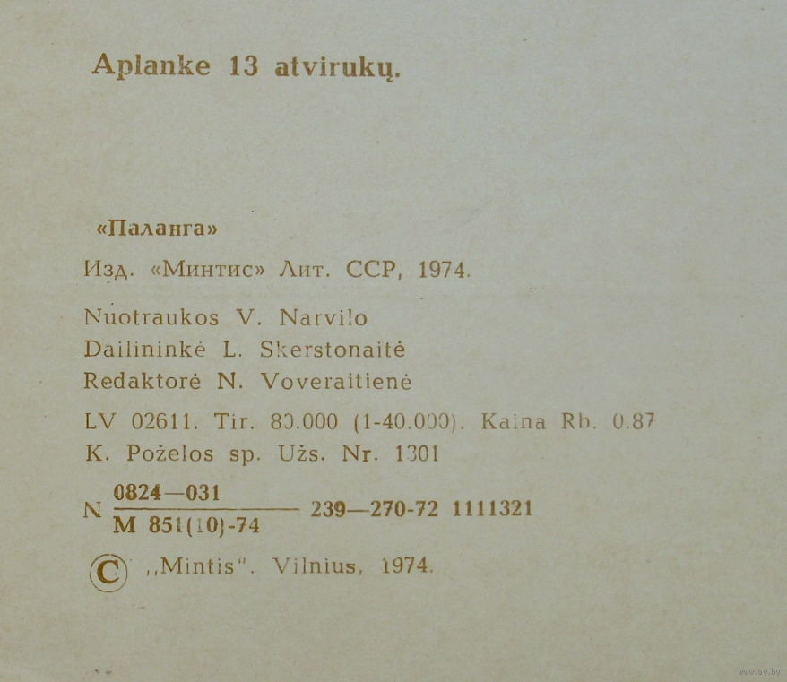 """Клуб Филокартист - Каталог открыток - Набор """"Каунас """" 1974"""