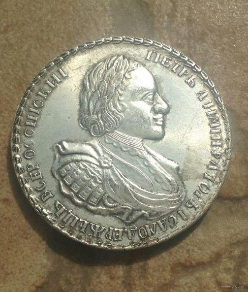 Монета петр алексеевич полтина 10 рублей 1910 года цена