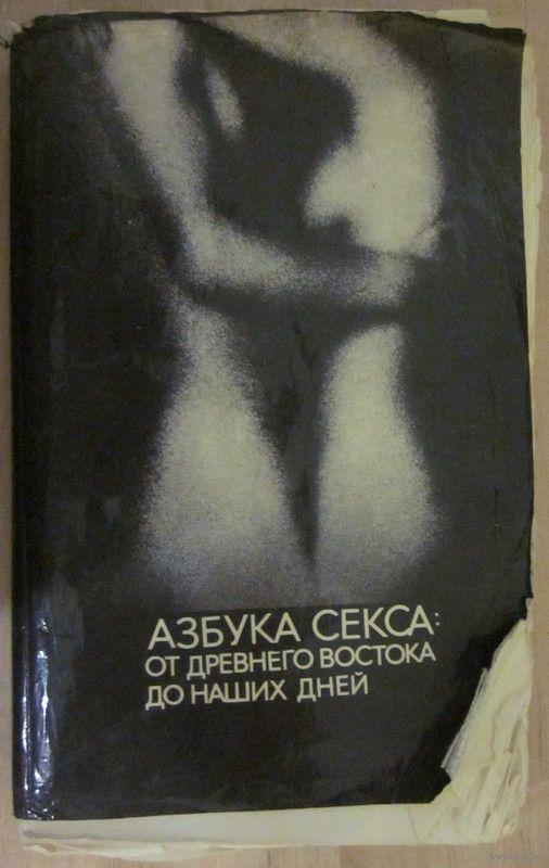 А3бука сексу