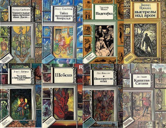 Книги о катастрофах фантастика