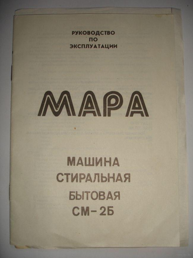 Стиральная машина мара инструкция