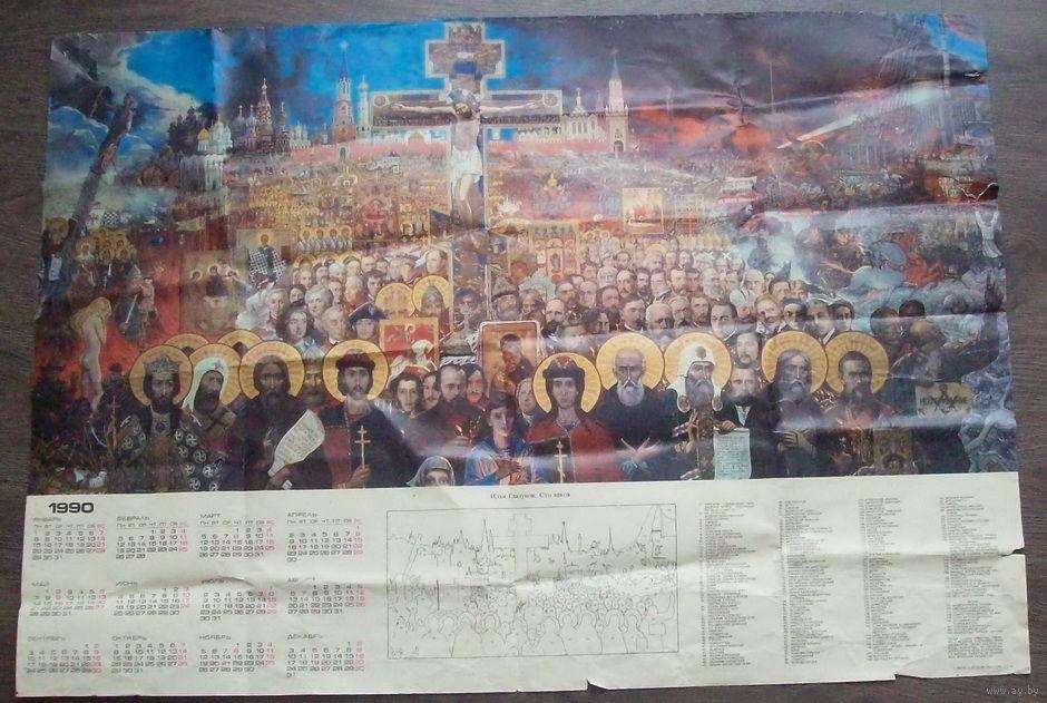 Восстановление монархии в России царская Россия