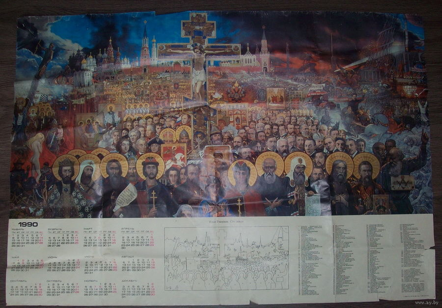 Календарь событий  calendru