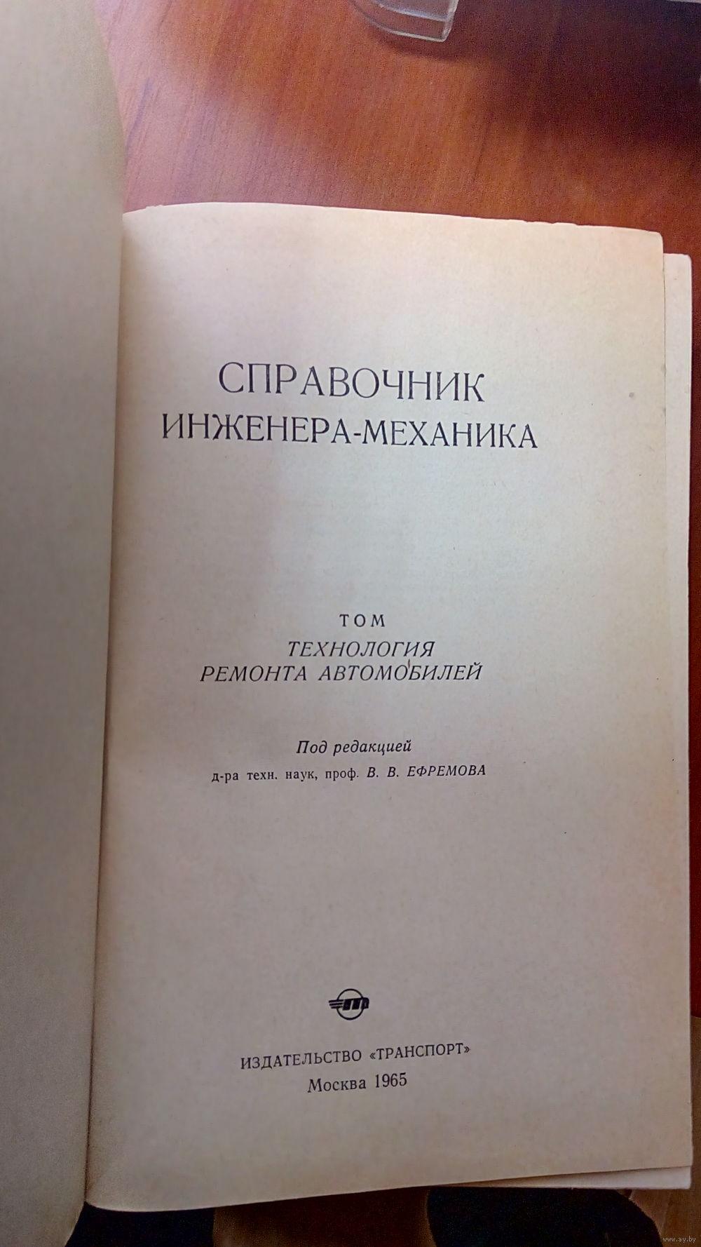справочник инженера конструктора под редакцией инж близнянского