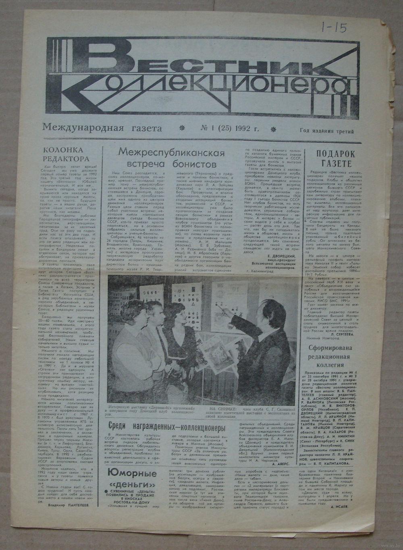 Старые газеты 7