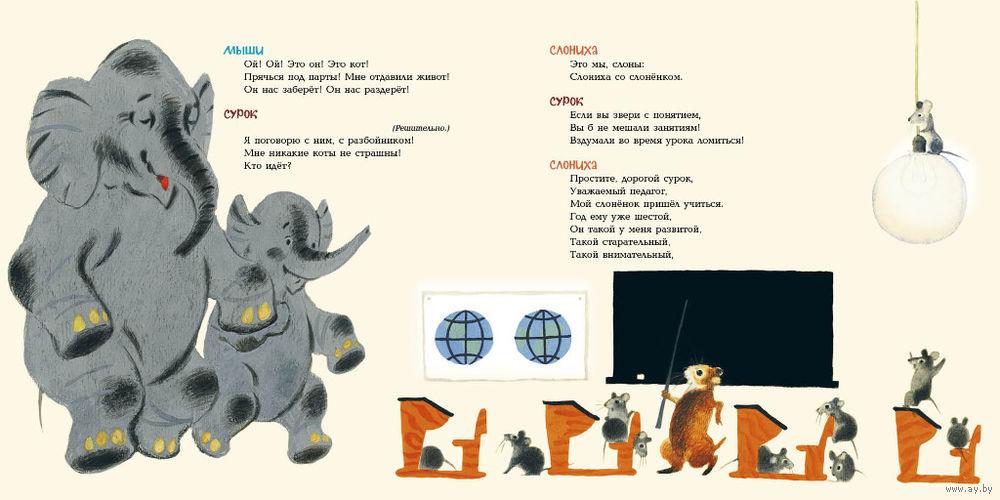 сказка 12 слонов