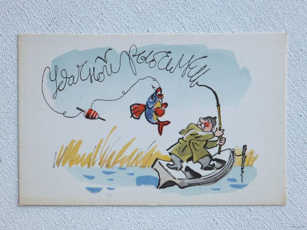 Поздравления заядлым рыбакам 91