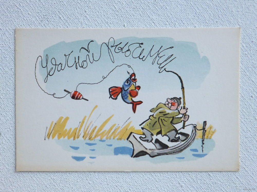 Прикольная открытка для рыбака