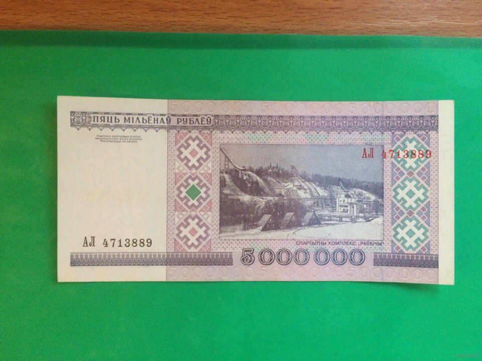 5000000 белорусских рублей щигры население