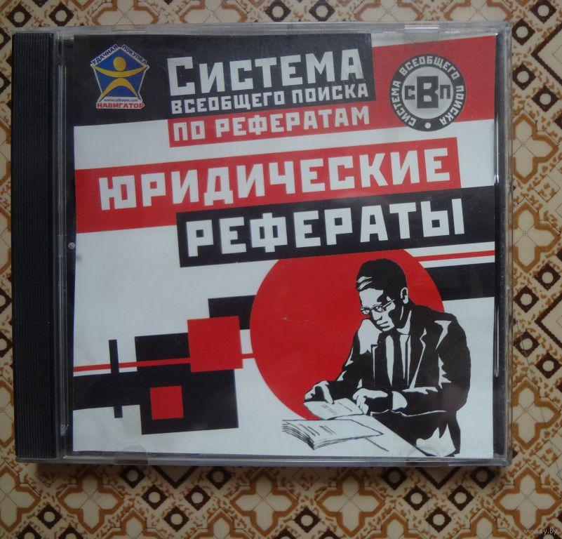 Рефераты юридические диск Купить в Минске Гуманитарные науки  Рефераты юридические диск