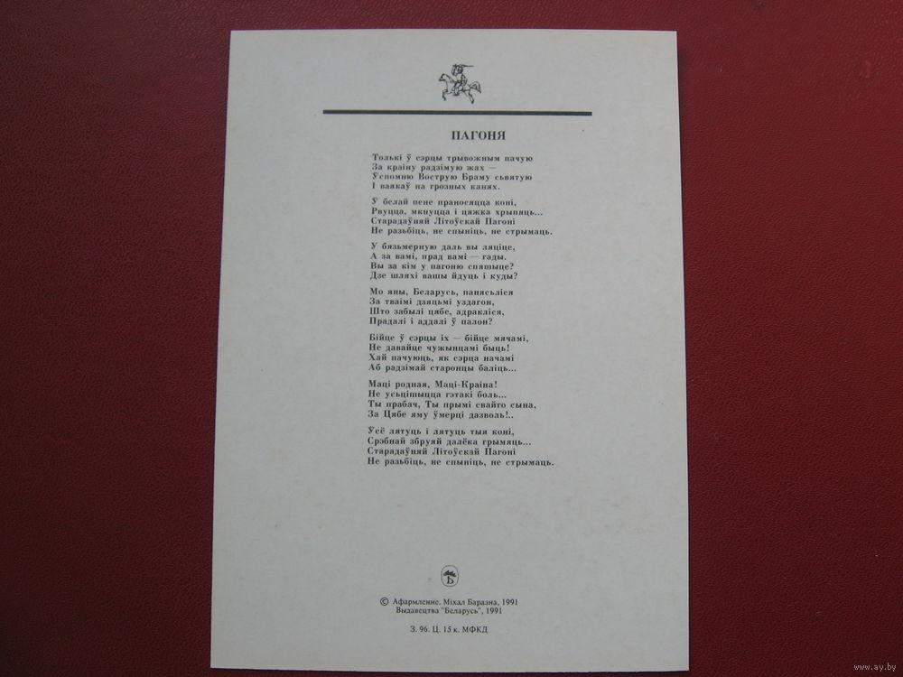 Открытка максим багданович пагоня (1991 год)
