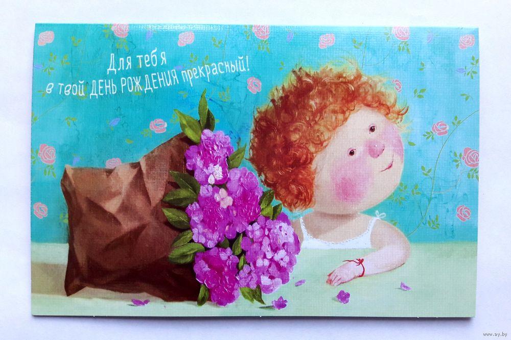 С днем рождения открытки гапчинская