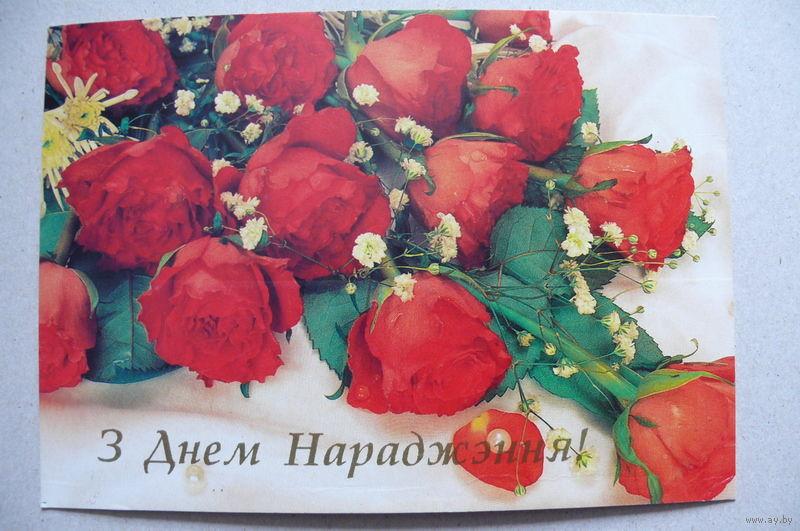 С днем рождения поздравления на белорусском