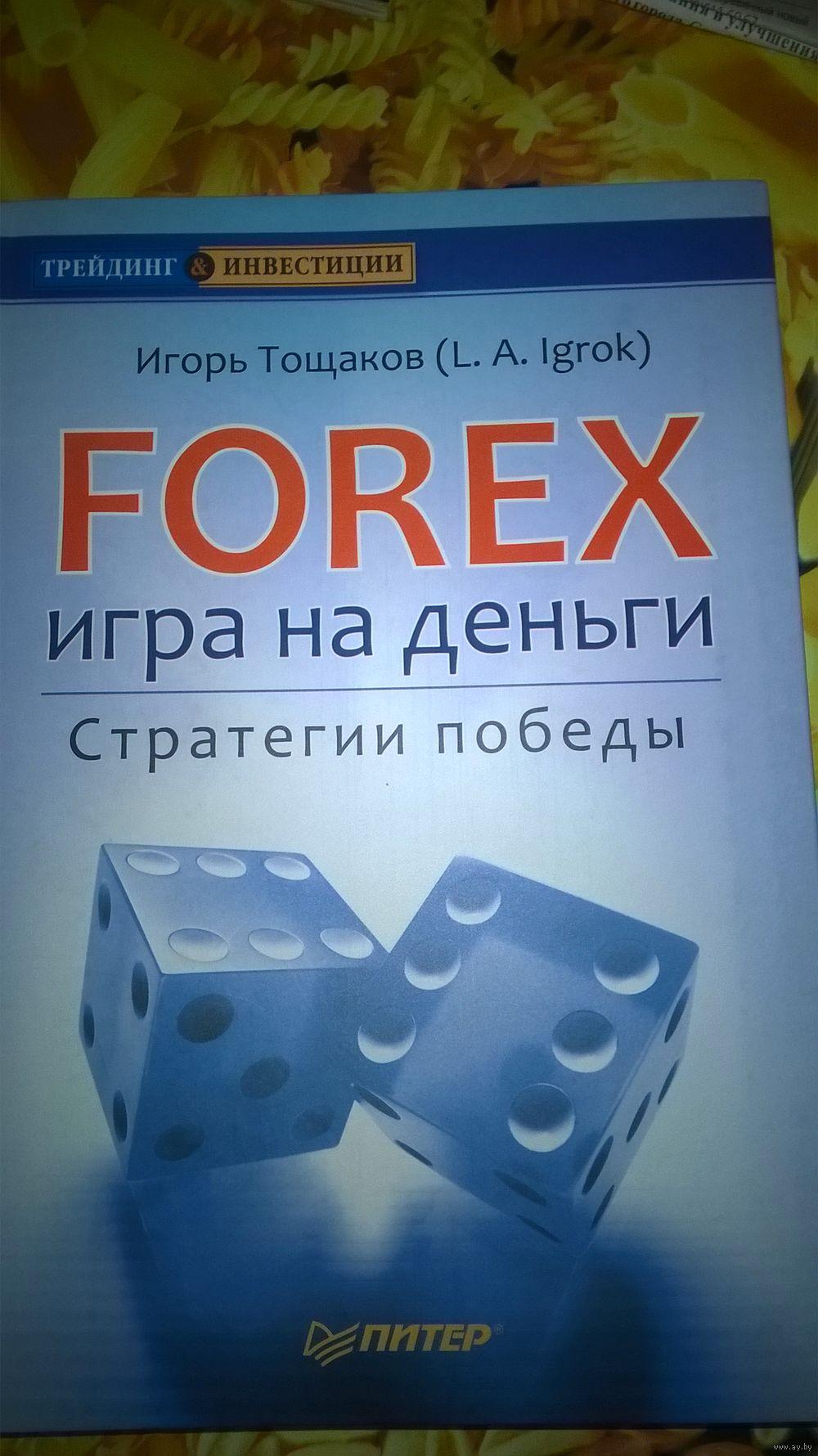 Книги игры на форекс пример торгов форекс
