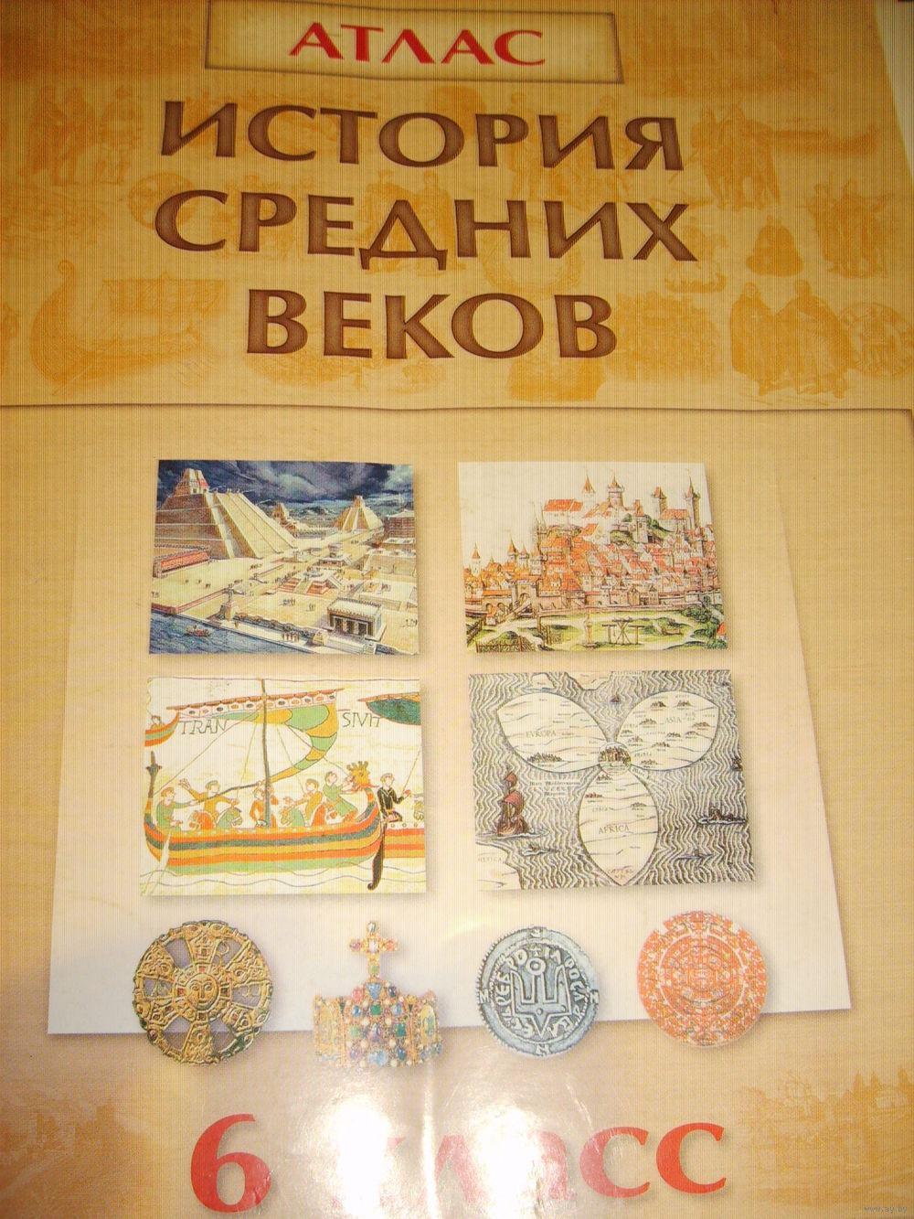 Атлас по истории средних веков 6-7 класс