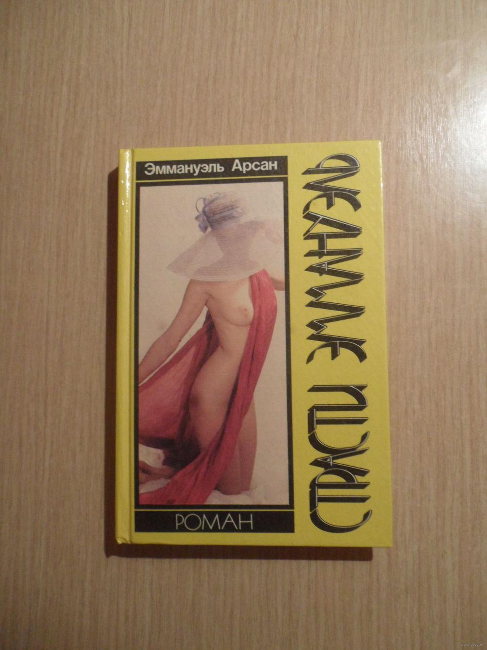 Эммануэль-порнозвезда читать книга