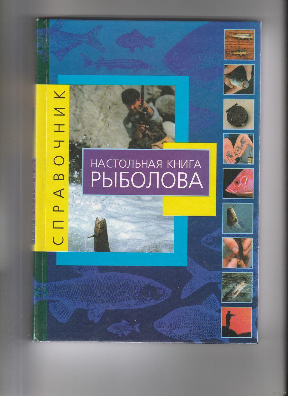 Шелестов и.п электроника для рыболова 2001