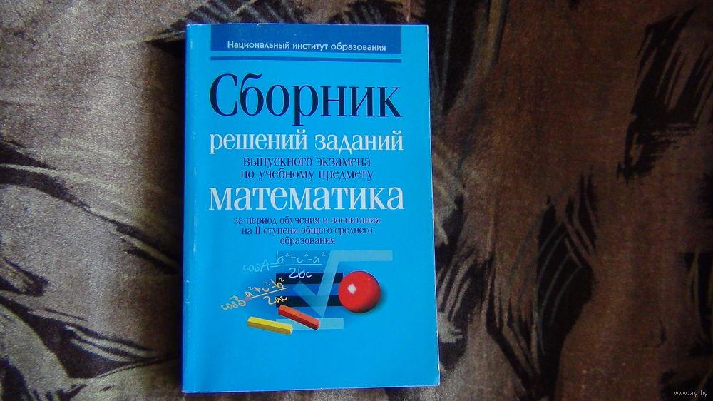 выпускного решебник по сборнику