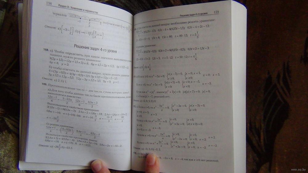 решебник для экзаменационного сборника по математике 9 классов