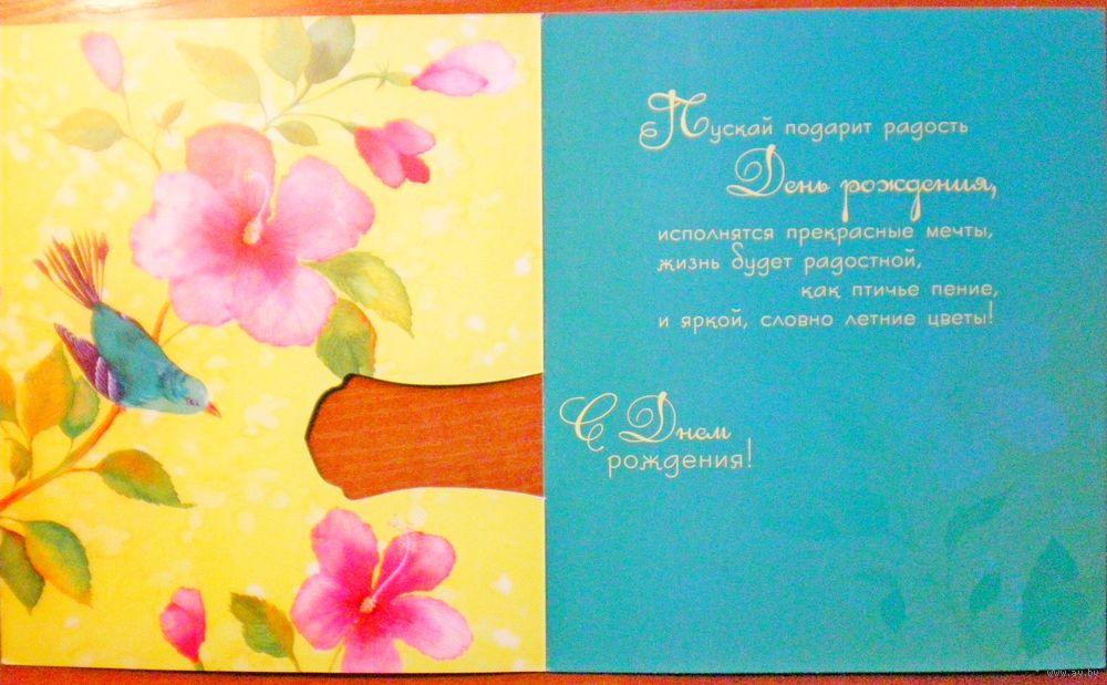 Поздравления из современных открыток