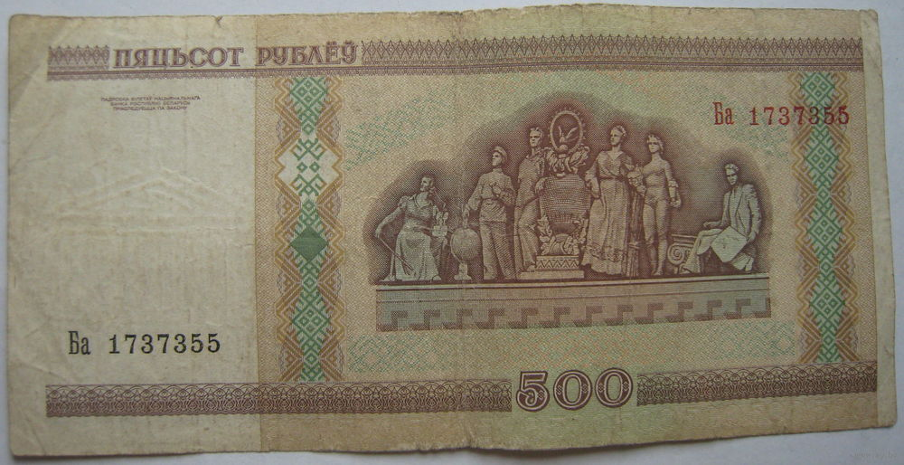 500 рублей беларусь 2000 года цена аукцион ньюмолот