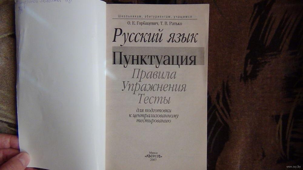 Языку правила, морфология по горбацевич русскому тесты решебник упражнения,