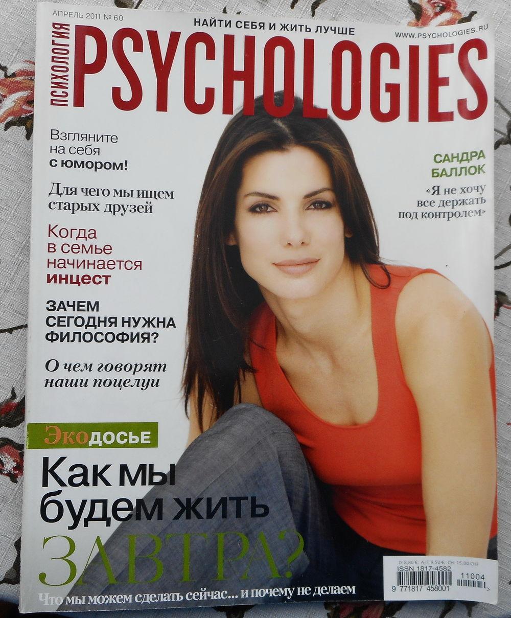 1cd9b23b6aa9 Журнал Психология 4.11. Подарок к покупке. Купить в Беларуси ...