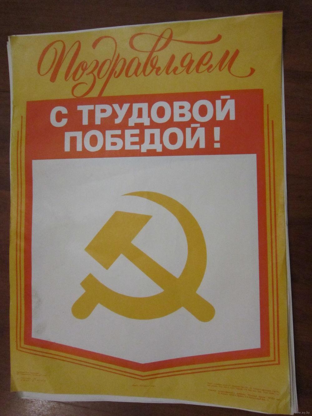 Поздравления с трудовой победой