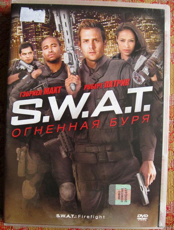 Смотреть фильм swat огненная буря