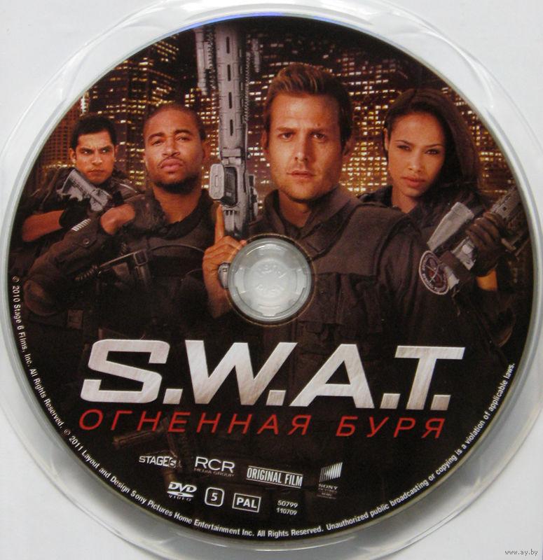 Swat огненная буря 2011  в