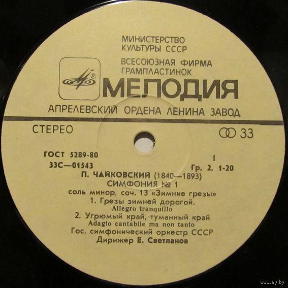 Tchaikovsky - symphony no 1 (cd)