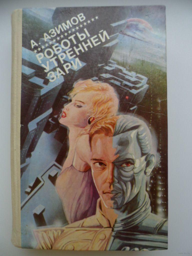 Боевая русская фантастика книги читать